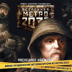 Дмитрий Глуховский - Последнее убежище (сборник)