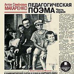 Антон Макаренко - Педагогическая поэма. Часть первая (в сокращении)