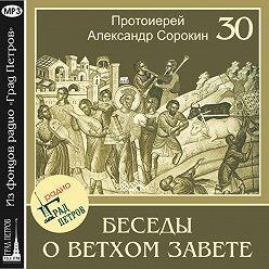 Александр Сорокин - Лекция 30. Псалтирь
