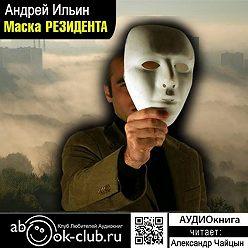 Андрей Ильин - Маска резидента