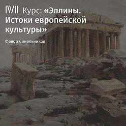 Федор Синельников - Лекция «Рациональность»
