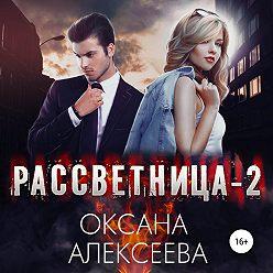 Оксана Алексеева - Рассветница-2: Закат