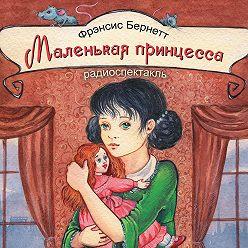 Фрэнсис Элиза Ходжсон Бёрнетт - Маленькая принцесса (спектакль)