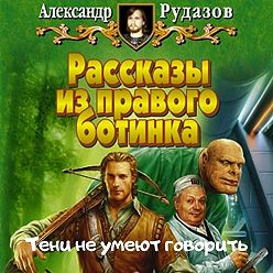 Александр Рудазов - Тени не умеют говорить