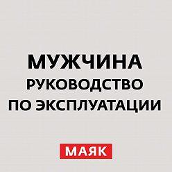 """Неустановленный автор - Внутренний голос """"должен"""""""