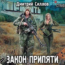 Дмитрий Силлов - Закон Припяти