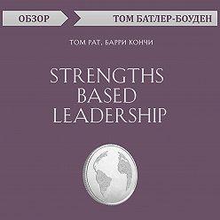 Том Батлер-Боудон - Strengths Based Leadership. Том Рат, Барри Кончи (обзор)