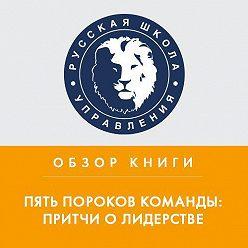 Александра Козлова - Обзор книги П. Ленсиони «Пять пороков команды: притчи о лидерстве»