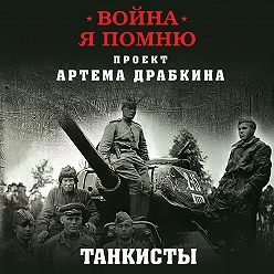 Артем Драбкин - Танкисты. Новые интервью