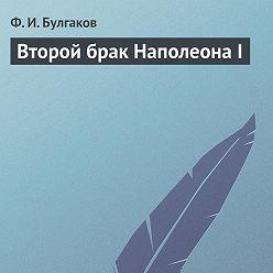 Федор Булгаков - Второй брак НаполеонаI