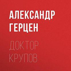 Александр Герцен - Доктор Крупов