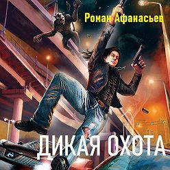 Роман Афанасьев - Дикая охота