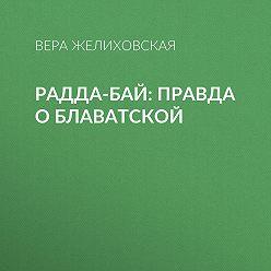 Вера Желиховская - Радда-Бай: правда о Блаватской