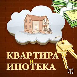 Роман Зуев - Квартира и ипотека. 50 хитростей покупки