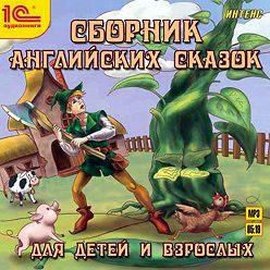 Коллективные сборники - Сборник английских сказок для детей и взрослых