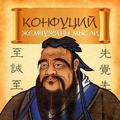 Конфуций - Конфуций. Жемчужины мысли