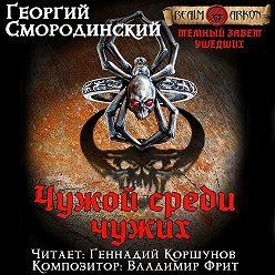 Георгий Смородинский - Чужой среди чужих