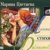 Марина Цветаева - Стихи