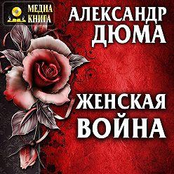 Александр Дюма - Женская война