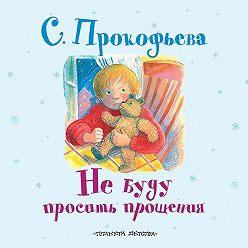 Софья Прокофьева - Не буду просить прощения