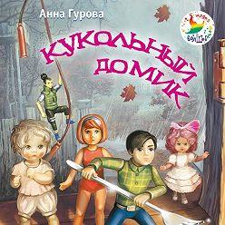 Анна Гурова - Кукольный домик