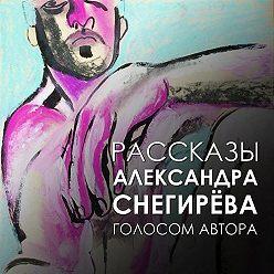Александр Снегирёв - Он скоро умрет