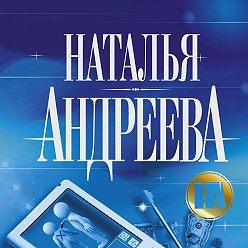 Наталья Андреева - Любовь и смерть в толпе