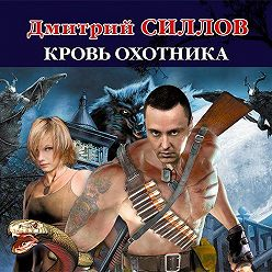 Дмитрий Силлов - Кровь Охотника