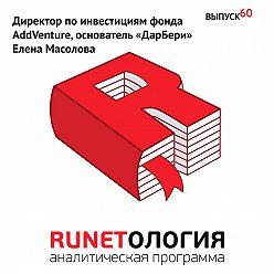 Максим Спиридонов - Директор по инвестициям фонда AddVenture, основатель «ДарБери» Елена Масолова