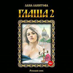 Лана Ланитова - Глаша 2
