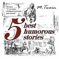 Марк Твен - 5 Best Humorous Stories / 5 лучших юмористических историй