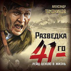 Александр Тамоников - Рейд ценою в жизнь