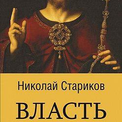 Николай Стариков - Власть