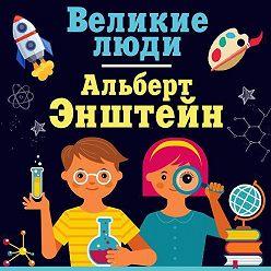 Коллектив авторов - Альберт Эйнштейн