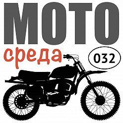 Олег Капкаев - Как мотоциклисты ухаживают за мотоциклами