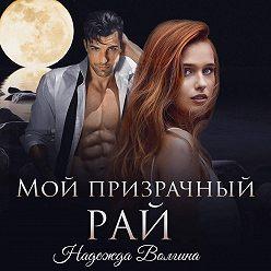Надежда Волгина - Мой призрачный рай