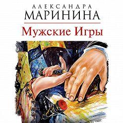 Александра Маринина - Мужские игры