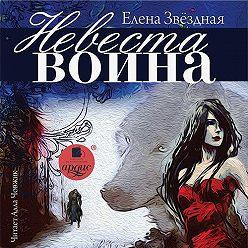 Елена Звездная - Невеста воина