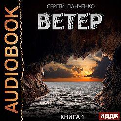 Сергей Панченко - Ветер. Книга 1