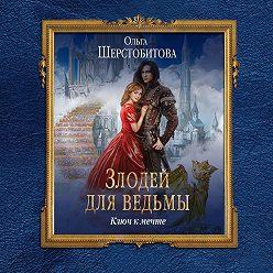 Ольга Шерстобитова - Злодей для ведьмы. Ключ к мечте