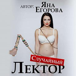 Яна Егорова - Случайный лектор