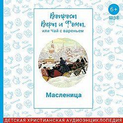 Радио Вера Журнал Фома - Масленица