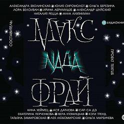 Антология - Nada (сборник)
