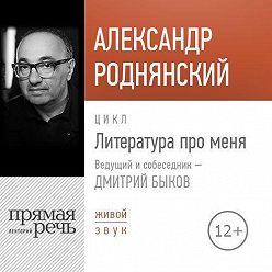 Александр Роднянский - Литература про меня. Александр Роднянский