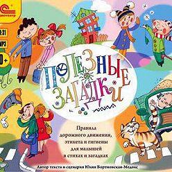 Юлия Бортновская-Медокс - Полезные загадки. Правила дорожного движения, этикета и гигиены для малышей в стихах и загадках