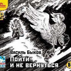 Василий Быков - Пойти и не вернуться