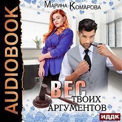 Марина Комарова - Вес твоих аргументов