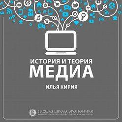Илья Кирия - 2.3 Медиа и экономические изменения в обществе