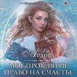 Алиса Ардова - Мое проклятие. Право на счастье