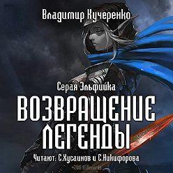 Владимир Кучеренко - Возвращение Легенды